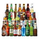 世界のビール飲み比べ24か国セット 送料無料[飲み比べ][詰め合わせ][輸入ビール][長S] 母の日 父の日 お中元 お歳暮