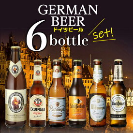 ドイツビール 飲み比べ6本セット 海外ビール 輸入ビール 外国ビール 飲み比べ セット 長S お歳暮 御歳暮