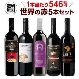 あす楽 ワインセット 赤5本 世界のぶどう品種飲み比べ 超コスパ赤ワインセット 19弾【送料無料】[ワインセット][RSL] クール便不可
