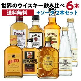 ワールドウイスキー6本 (180〜200ml) 飲み比べセット + プレミアムソーダ 2本付 ウイスキー whisky ギフト お中元 デュワーズ ホワイトホース ジムビーム アーリータイムズ 角瓶 ブラックニッカ 長S