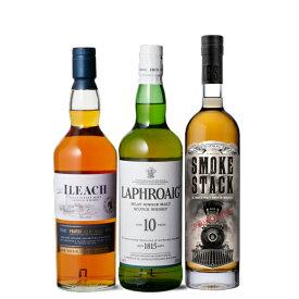 ウイスキー セット 詰め合わせ 飲み比べ 送料無料スモーキーウイスキー3本セット [長S] ウィスキー アイラ ラフロイグ 10年 アイリーク スモークスタック ギフト