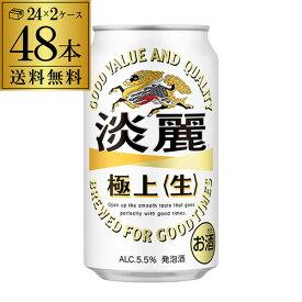 キリン 麒麟 淡麗 極上 <生> 350ml×48缶 2ケース 48本送料無料【ケース】 発泡酒 国産 日本 RSL 端麗 母の日 父の日