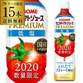 カゴメ トマトジュース プレミアム低塩 720ml 15本 送料無料 1本あたり265円(税別) 賞味期限2021/7/10国産トマト100% とれたてストレート PREMIUM[トマト][ジュース][ドリンク][PET][長S]