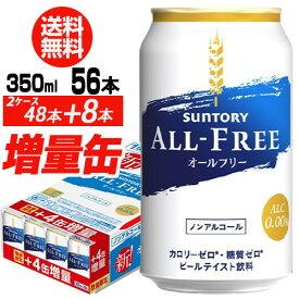 【最大15%オフクーポン取得可!先着順!】今だけ4缶増量中!送料無料 サントリービール オールフリー 増量パック350ml×2ケース(1ケースは24本入り+4本!合計56本でお届けします)ノンアルコールビール 長S