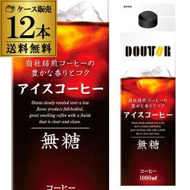 ドトール アイスコーヒー 1000ml×12本 無糖 1L 紙パック アイス 長S お歳暮 御歳暮