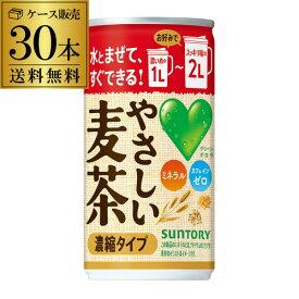 サントリー やさしい麦茶 濃縮缶 180g缶×30本 1ケース 希釈用 麦茶 お手軽 水とまぜるだけ 送料無料 長S お歳暮 御歳暮
