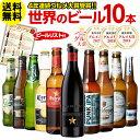 ビールセット ビールギフト 送料無料 世界のビール飲み比べ 10本セット【77弾】瓶 詰め合わせ 輸入 海外ビールプレゼ…
