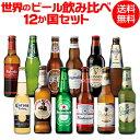 世界のビール飲み比べ12か国12本セット 海外ビール 12種12本 送料無料 第2弾 [世界のビールセット][飲み比べ][詰め合…