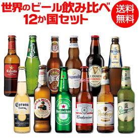 (予約)世界のビール飲み比べ12か国12本セット 海外ビール 12種12本 送料無料 第2弾 [世界のビールセット][飲み比べ][詰め合わせ][輸入ビール][長S] 母の日 父の日 お中元 お歳暮 お歳暮 御歳暮 2020/12月上旬〜中旬以降発送予定