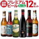 ワンランク上のビールを飲み比べ♪プレミアム輸入ビール12本セット 17弾【12本セット】【6種×各2本】ビール セット ギフト ビールギフト 送料無料 瓶・缶 詰め合わせ 飲み比べ 長S 母の日 父の