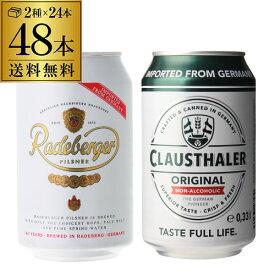 計48本 クラウスターラー 330ml缶×24本 ラーデベルガー ピルスナー 330ml缶×24本 送料無料 海外ビール ドイツ Radeberger ノンアル ビールテイスト