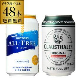 クラウスターラー 330ml缶×24本 1ケースサントリー オールフリー 350ml缶×24本 1ケース 送料無料 合計2ケース 海外 ドイツ ノンアル ビールテイスト SUNTORY 国産 長S