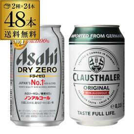 クラウスターラー 330ml缶×24本 1ケースアサヒ ドライゼロ 350ml缶×24本 1ケース 送料無料 合計2ケース 海外 ドイツ ノンアル ビールテイスト Asahi ドライ 国産 長S