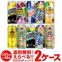 送料無料 お好きな チューハイ 500ml缶 よりどり 選べる チューハイ 2ケース 48本(24本×2) 48缶 1缶あたり155.2円(税…