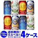【最安値に挑戦!】1缶あたり129円(税別)! 詰め合わせ お好きなサントリー 新ジャンルビール よりどり選べる4ケース(…