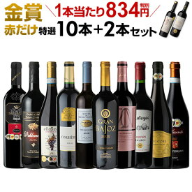 金賞赤だけ特選10本セット+2本(合計12本)24弾 送料無料ワインセット 赤ワインセット フルボディ 金賞ワイン 長S
