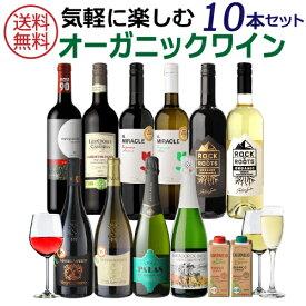 1本当たり700円(税抜) 送料無料 オーガニックワイン 10本セット+2本おまけ付き 第2弾 自然派ワイン ビオ BIO ヴァン ナチュール オーガニックワイン 赤ワイン 白ワイン フルボディ スパークリングワイン 長S