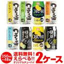 チューハイ 送料無料 詰め合わせ お好きなオリジナルチューハイ よりどり選べる2ケース 48本 BT レモン サワー 缶チュ…