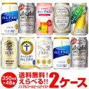 ノンアルコールビール ビールテイスト飲料よりどり選べる2ケース(48缶) 詰め合わせ 1本あたり114円(税別)【送料無料】…