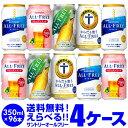 ノンアルコールビール ビールテイスト飲料サントリー オールフリー よりどり選べる4ケース(96缶) 詰め合わせ 【送料無…