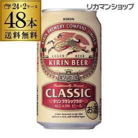 キリン ビール クラシックラガー 350ml×48缶 2ケース販売 送料無料 ビール 国産 麒麟 48本 缶ビール 生 クラシック ラガー 長S