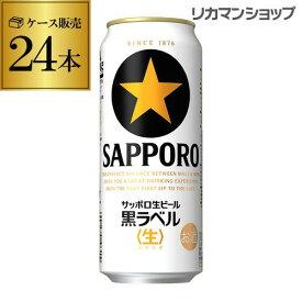 サッポロ 生ビール 黒ラベル500ml缶×24本 1ケース(24缶) 送料無料 国産 缶ビール RSL