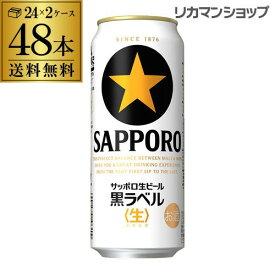 送料無料 サッポロ 生ビール 黒ラベル500ml缶×48本 2ケース販売(24本×2)(48缶)1本当たり247円(税別) 国産 缶ビール [長S]
