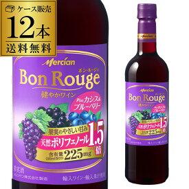 送料無料 ボン ルージュ プラス カシス 720ml 12本 ペットボトル 長S 国産ワイン 日本 メルシャン キリン Bon Rouge ボン・ルージュ