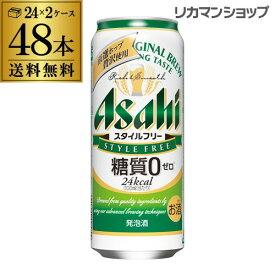 キャッシュレス5%還元対象品アサヒ スタイルフリー 糖質0 ゼロ 500ml×48本送料無料 2ケース販売(24本×2) 発泡酒 ビールテイスト 500缶 国産 缶 48缶 糖質ゼロ 長S