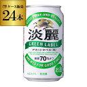 キリン 麒麟 淡麗 <生> グリーンラベル 糖質70%オフ 350ml 24本 送料無料【ケース】 発泡酒 国産 日本 端麗 キリン…
