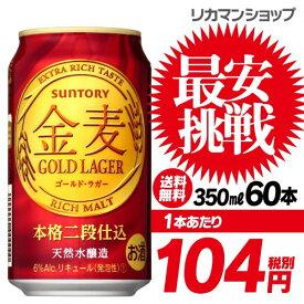 1本あたり104円(税別)サントリー 金麦 ゴールドラガー 350ml 60本(2ケース+12本)発泡 新ジャンル 第三のビール 送料無料 60缶 ビールテイスト 長S