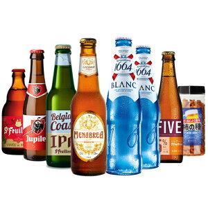 在庫処分 賞味期限9/2の訳あり 柿の種80g入り アウトレット 世界のビール7本セットクローネンブルグ ジュピラー サンフーヤン ベルギービール メナブレア イタリアビール 海外ビール 輸入ビ