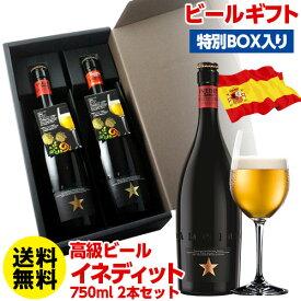 キャッシュレス5%還元対象品送料無料 包装済イネディット ギフトセット750ml 2本 BOX付き 包装済スペイン ビール 輸入ビール 海外ビール 白ビール エルブジ人気 ギフト 贈答品 ビール 贈り物