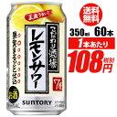 1本あたり108円 送料無料 サントリー こだわり酒場の レモンサワー350ml缶×60本(2ケース+12本)SUNTORY サントリー …