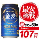 景品付き 1本あたり107円(税別)サントリー 金麦 350ml×60本(2ケース+12本)送料無料 新ジャンル 第三のビール ビール…