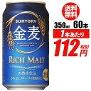1本あたり112円(税別)サントリー 金麦 350ml×60本(2ケース+12本)送料無料 新ジャンル 第三のビール ビールテイスト 60缶 長S