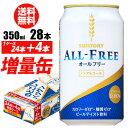 全品P3倍 1/25 0時〜24時今だけ4缶増量中!送料無料 サントリービール オールフリー 増量パック350ml×1ケース(24本…