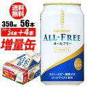 今だけ4缶増量中!送料無料 サントリービール オールフリー 増量パック350ml×2ケース(1ケースは24本入り+4本!合計…