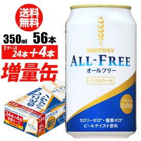 最大1,500円OFFクーポン配布今だけ4缶増量中!送料無料 サントリービール オールフリー 増量パック350ml×2ケース(1ケースは24本入り+4本!合計56本でお届けします)ノンアルコールビール 長S