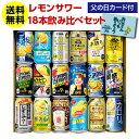 (予約)父の日カード付 ギフト プレゼント レモンサワー 飲み比べセット 18種アソート 詰め合わせ 350ml×18本 ストロ…