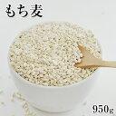 もち麦 950g 送料無料 βグルカン含有 もちむぎ 950入り 注目成分である「水溶性食物繊維(β-グルカン)」も摂取♪(カナダ産もしくはアメリカ産) ゆでもち麦 《3-7営業日以内に出荷予定(土日祝日除く)》