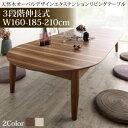3段階伸長式 天然木オーバル型エクステンションリビングテーブル SHUELNA シュエルナ W160-210
