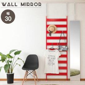 安心の日本製!突っ張り壁面ミラー  幅30cm ホワイト色