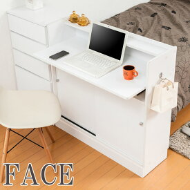 キッチンシリーズFace カウンター下収納デスク 幅90cm ホワイト
