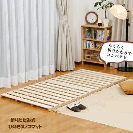 折りたたみ式ひのスノコセミダブルマット フレームのみ 幅135×長さ200cm