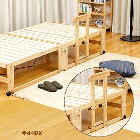 檜のすのこ折りたたみベッド 電動リクライニングタイプ専用 手すりDX