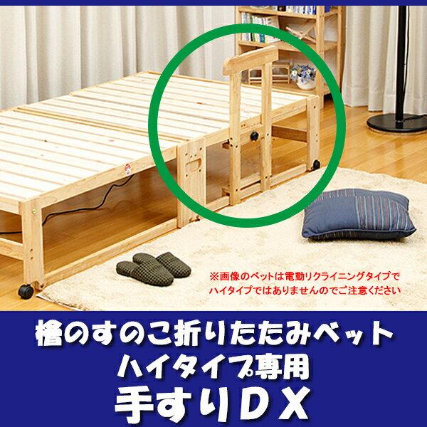 檜のすのこ折りたたみベッド ハイタイプ専用 手すりDX