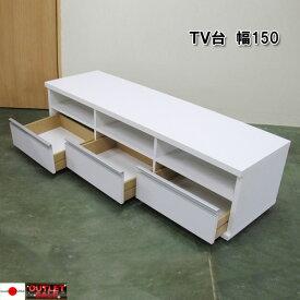【台数限定アウトレット!】日本製!幅が選べるシンプルモダンTV台 幅150cm〜ホワイト〜テレビラック AV収納 シンプル