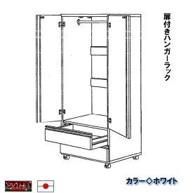 【台数限定アウトレット!】日本製!扉付きスッキリハンガーラック 幅59.5cm〜ホワイト〜