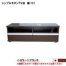 【台数限定アウトレット!】日本製!鏡面シンプルモダンTV台 幅101cm〜ブラック〜